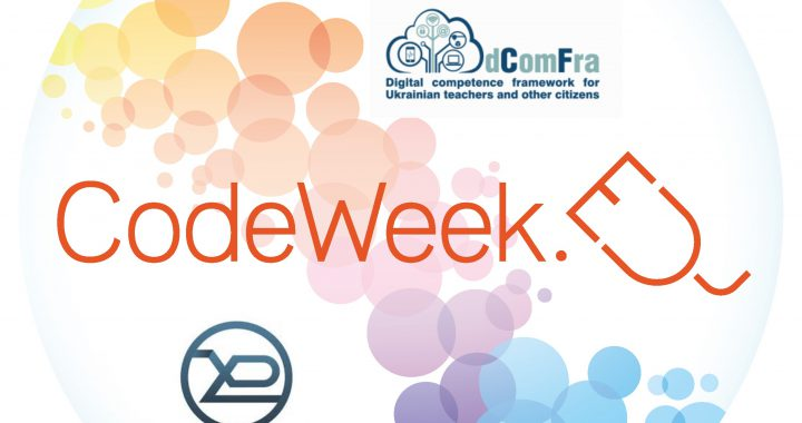 The meeting within the CodeWeek initiative took place at the Department  of Systems Engineering
